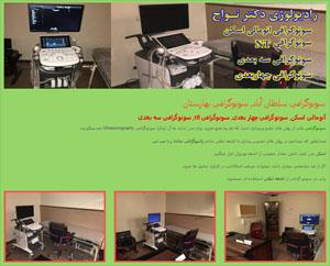 طراحی سایت سلطان آباد