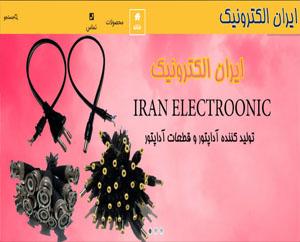 ایران الکترونیک