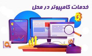 خدمات کامپیوتری اسلامشهر
